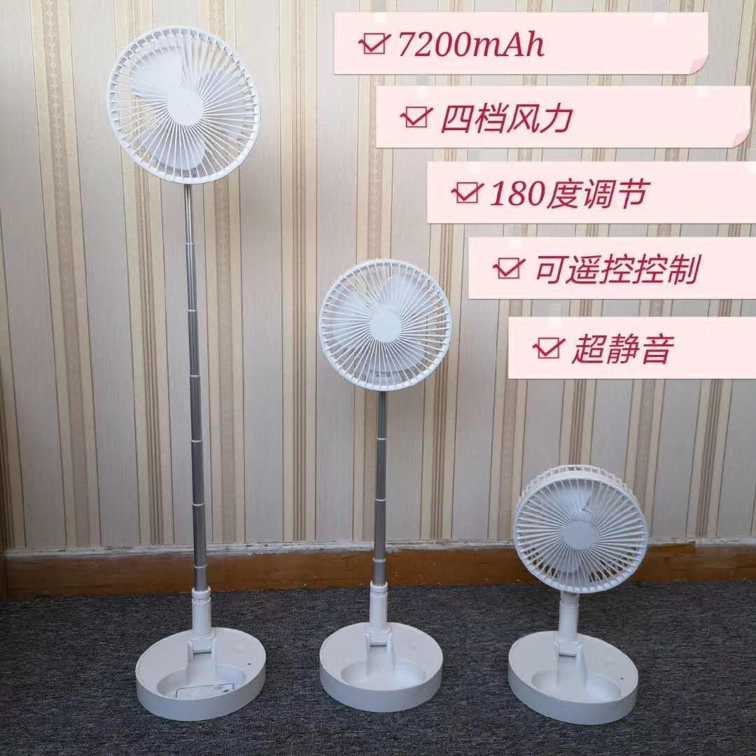 伸缩收纳折叠式可180度前后翻转支持四档风力调节带遥控风扇
