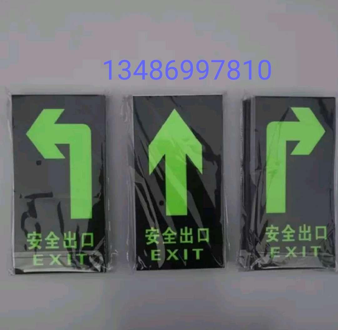 标志牌反光墙贴地贴安全岀口向左向右导向尖头标志