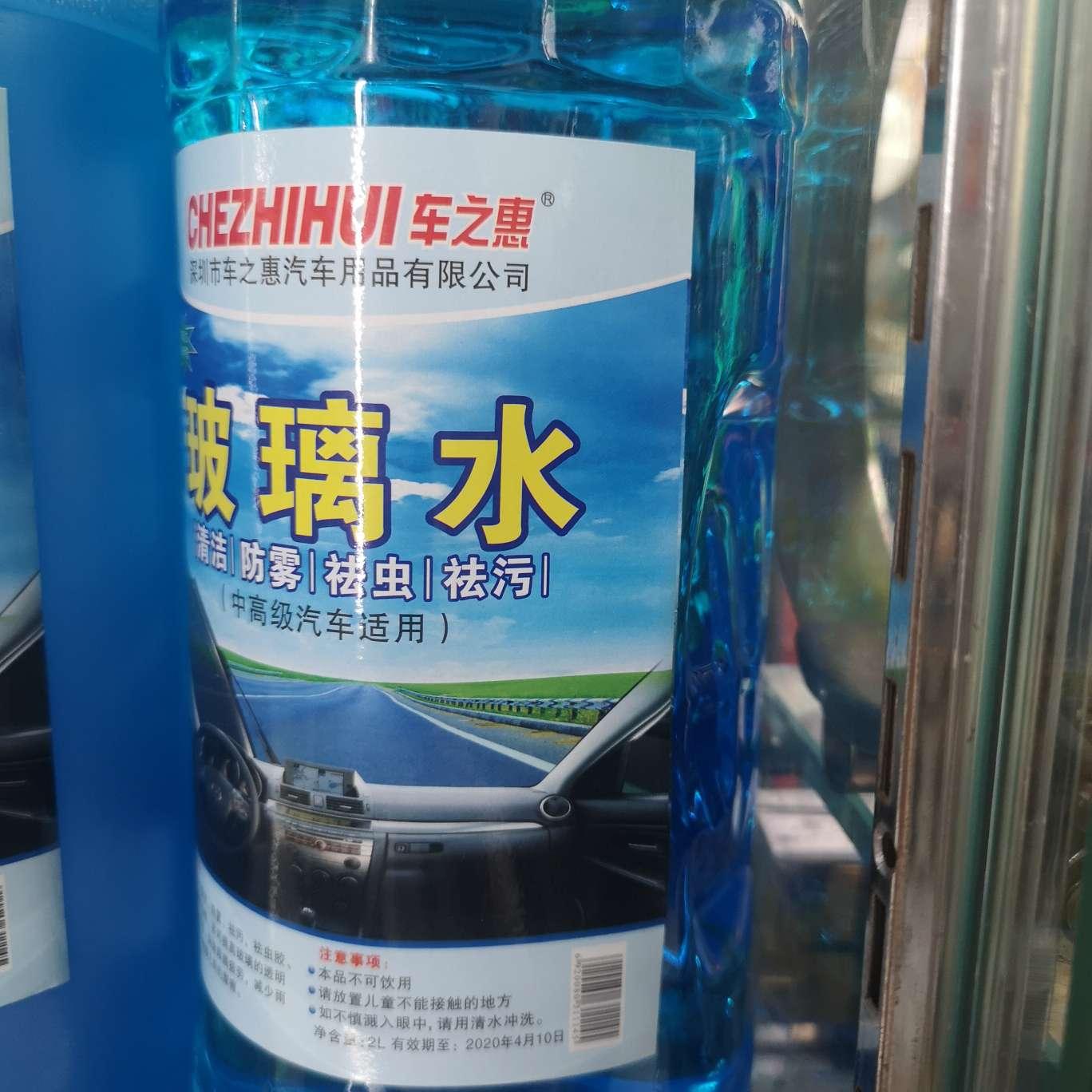 适用于各类车型汽车玻璃水