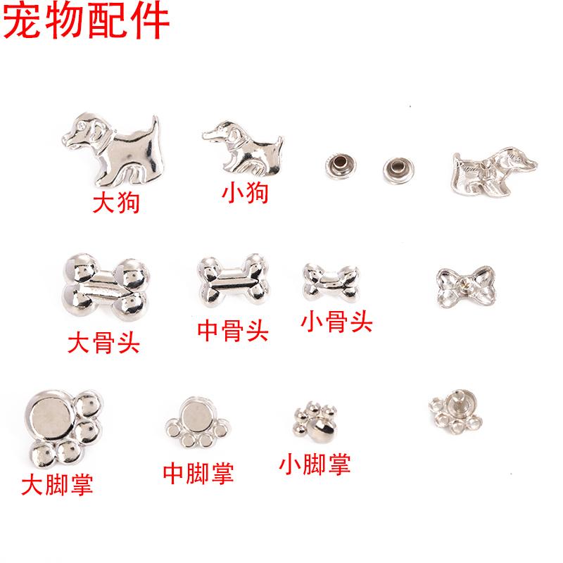 宠物配件宠物皮具配件小狗配件骨头配件掌印配件