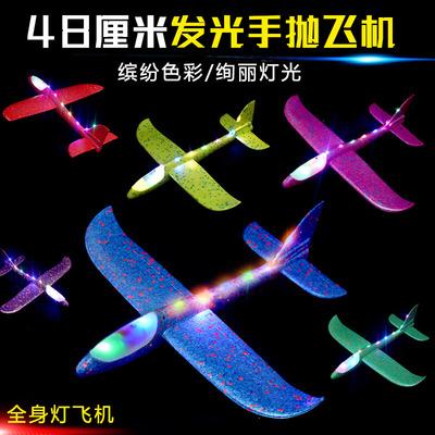 48cm发光手抛飞机 10灯三挡可调节模式飞机模型 儿童益智玩具热卖批发