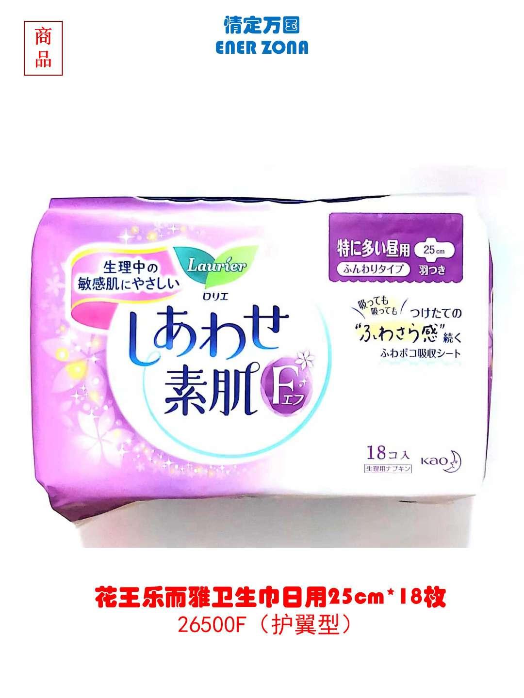 日本 ENER ZONA 花王日用卫生巾25cm*18枚
