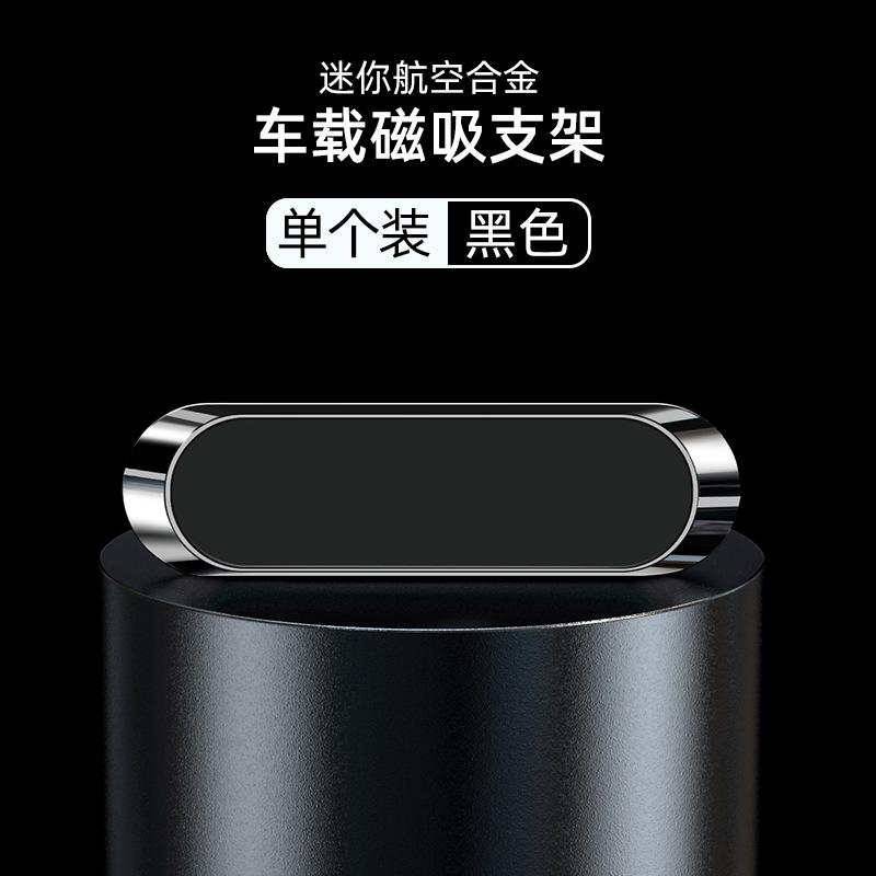 车载磁吸手机支架黑色汽车内饰用品车载手机支架汽车用品