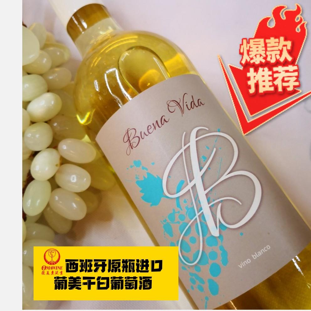 【原瓶进口】西班牙原瓶原装葡美干白葡萄酒/红酒