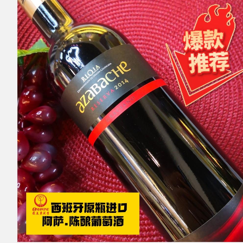【原瓶进口】西班牙原瓶原装皇家陈酿干红葡萄酒/红酒