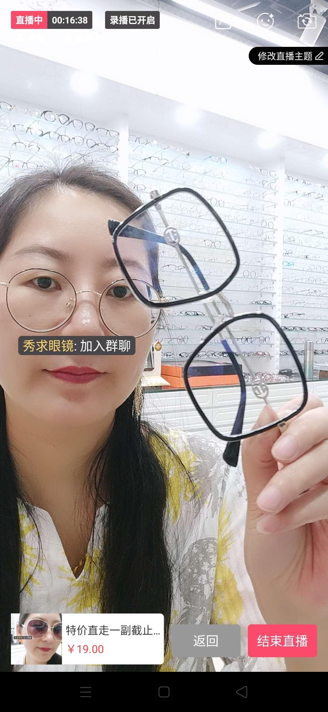大框镜框防蓝光护目镜成品