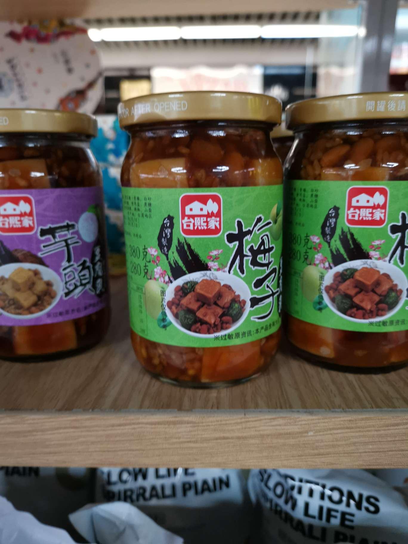 台熙家梅子豆腐乳