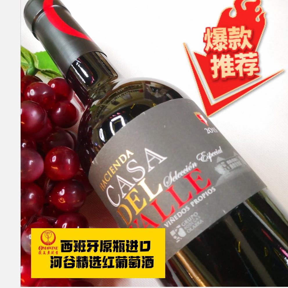 【原瓶进口】西班牙原瓶原装里奥哈河谷精选干红葡萄酒/红酒
