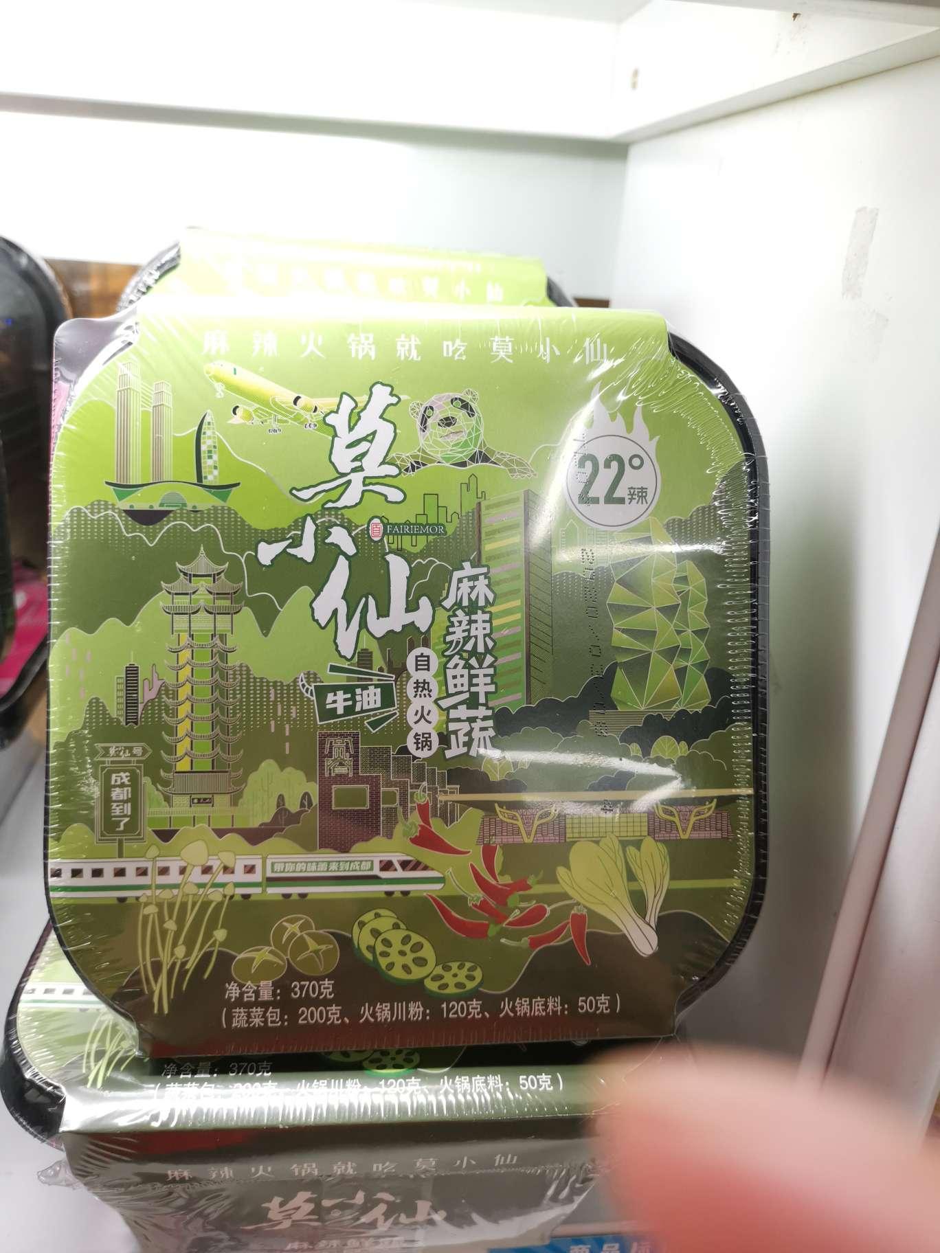 莫小仙麻辣鲜蔬自助火锅