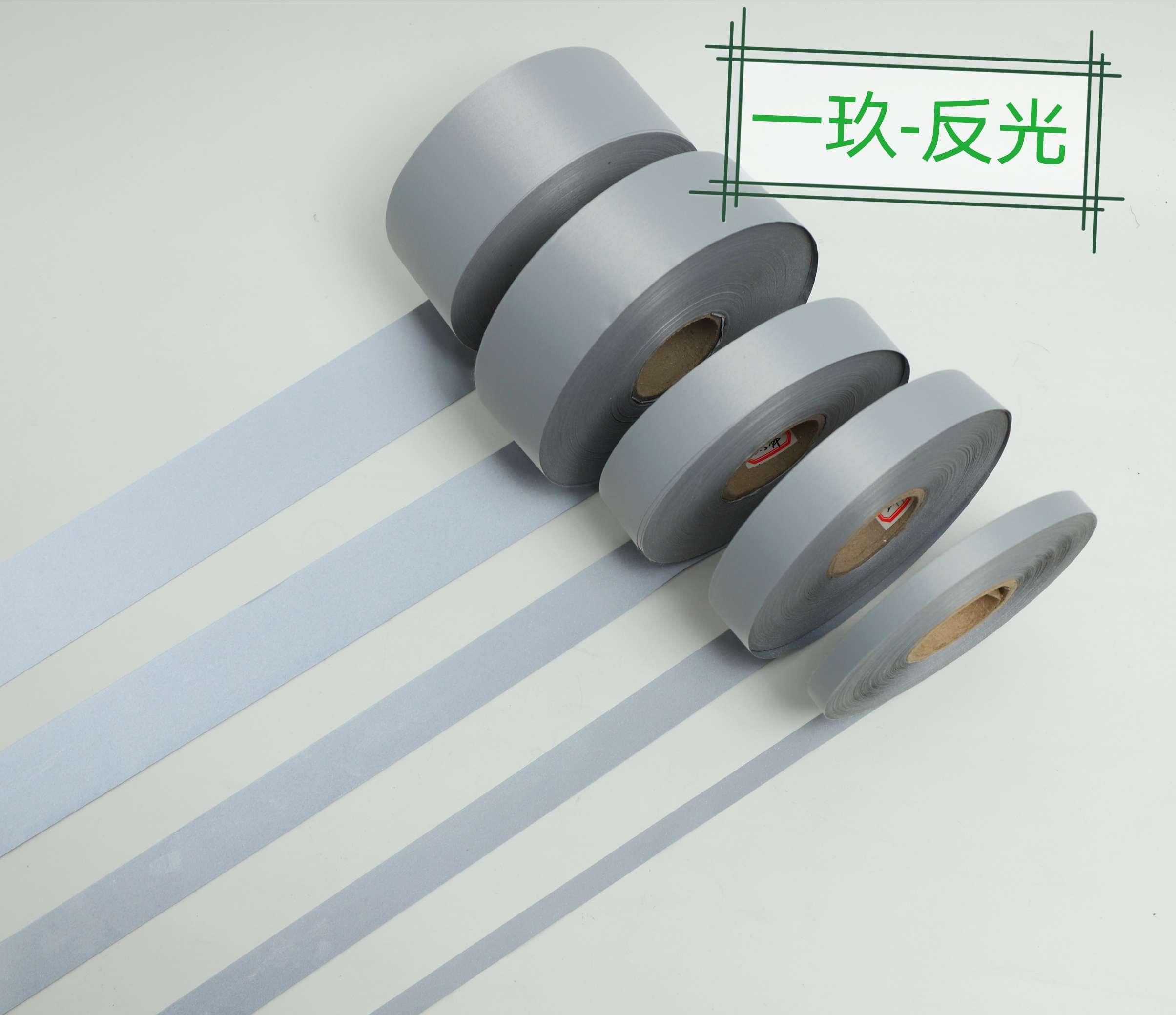 1公分普亮化纤反光布 反光材料 反光布 服装辅料 箱包辅料