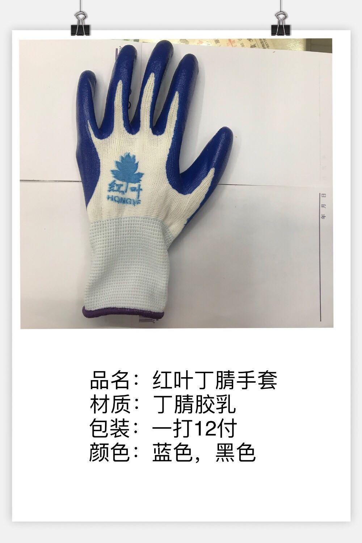 红叶蓝丁腈黑丁腈胶乳浸渍劳保舒适耐磨乳胶加厚工业手套1