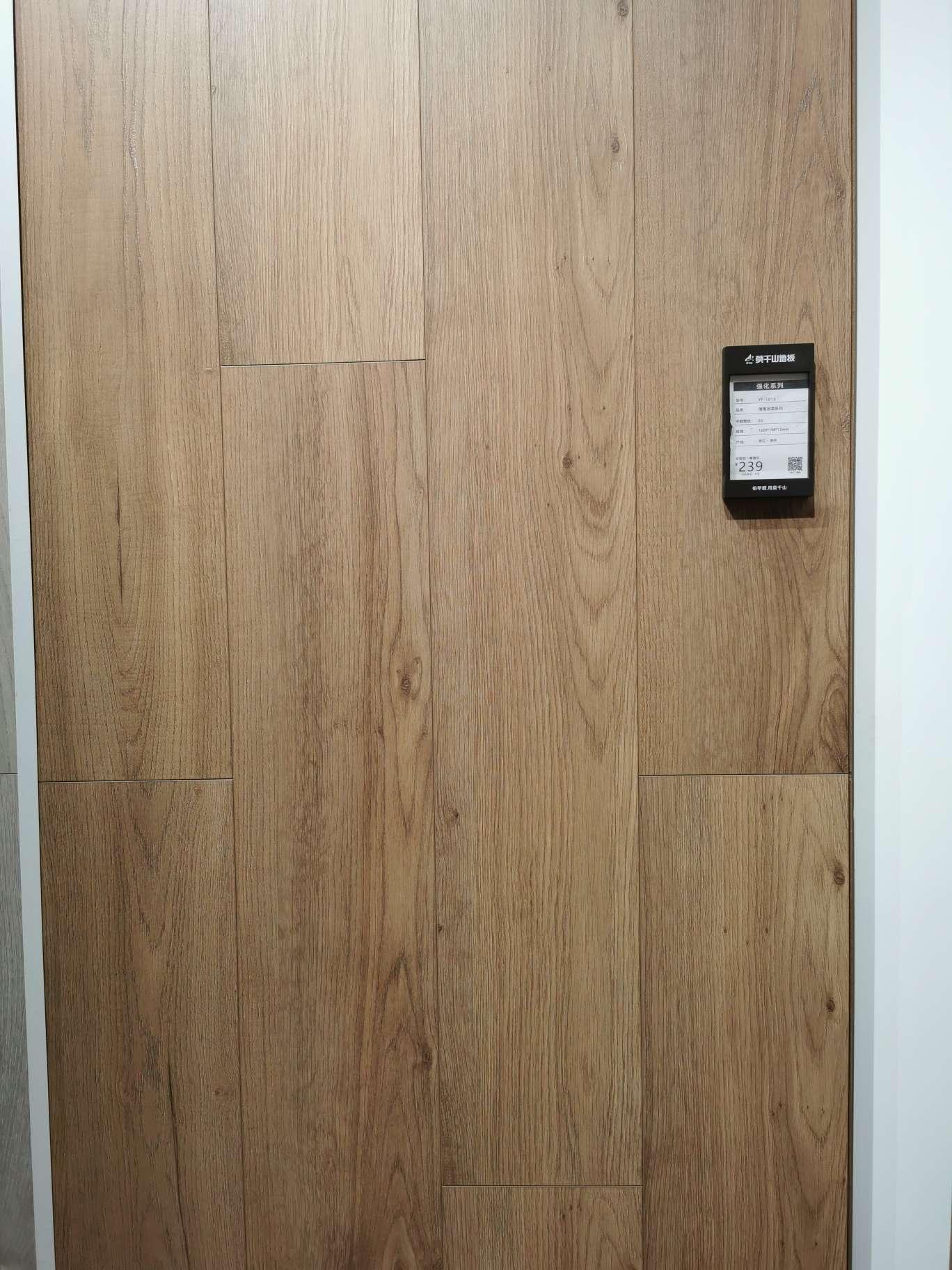 莫干山强化木地板家用卧室客厅木地板欧美风厂家直销强化1813