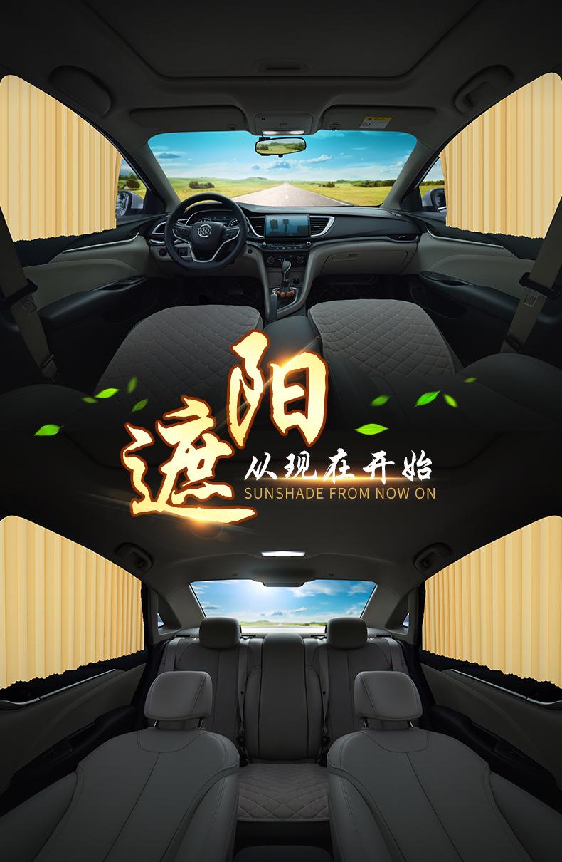 汽车窗帘轨道窗帘磁性磁吸滑轨遮阳帘 侧窗轨道车窗帘 车窗遮阳帘