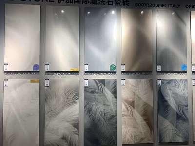 伊加国际魔法瓷砖羽毛系列