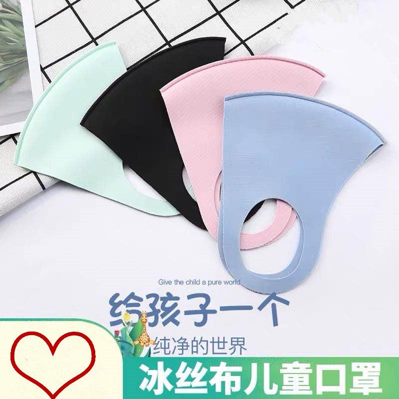儿童口罩冰丝布夏季薄款防晒透气可水洗男童女宝宝小孩学生口鼻罩