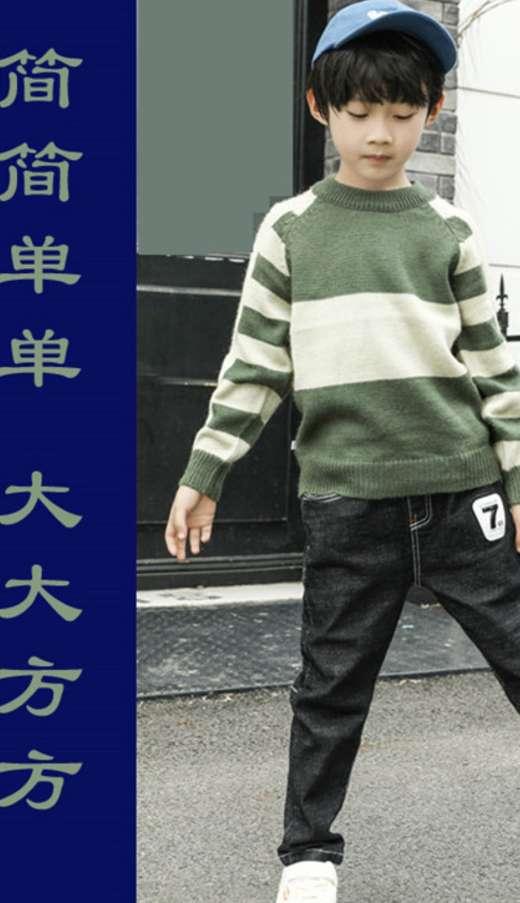 亿爱尚秋冬羊毛羊绒保暖韩版儿童毛衣童装27羊毛衫