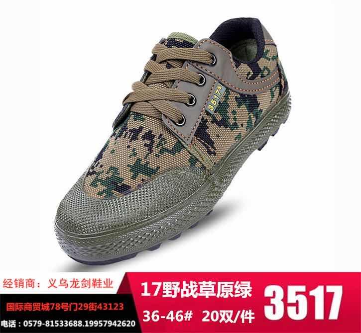 250剑龙迷彩休闲劳保帆布鞋