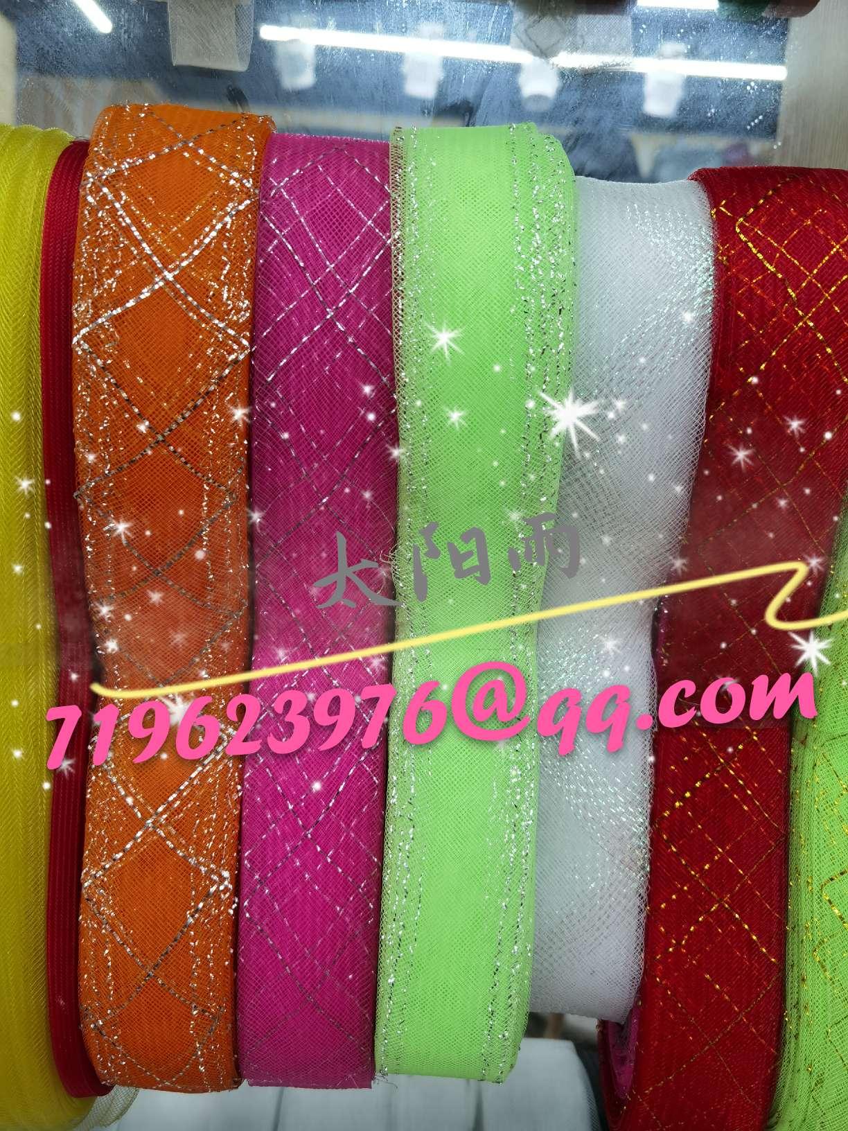 弹性纱网 工艺品 鲜花包装 食品盒子包装 鱼骨渔网带  绳