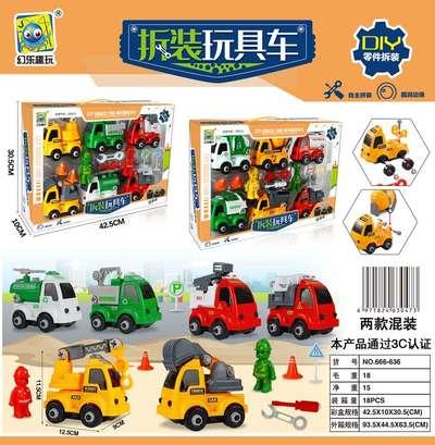 儿童玩具过家家玩具玩具车拆装车 盒装 666-636