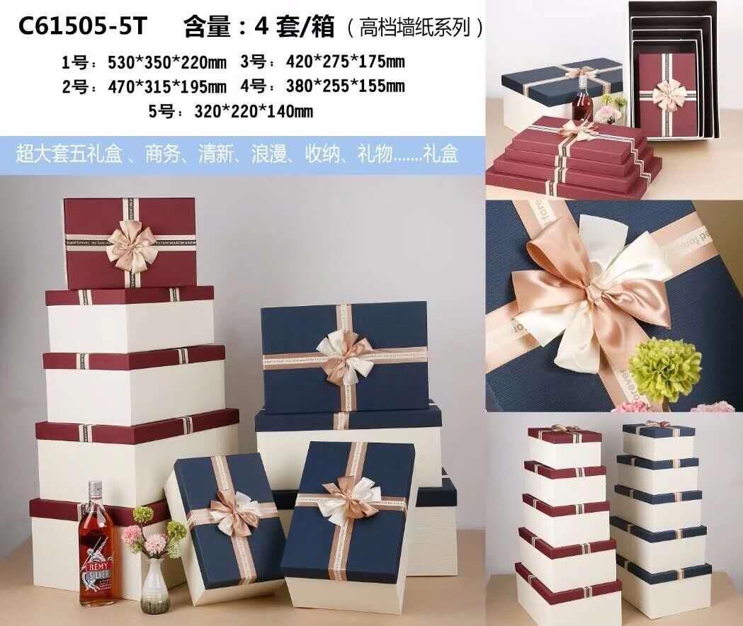 礼品盒大号礼物包装盒子精美简约礼盒空盒韩版生日回礼盒化妆品盒长方形5件套礼盒