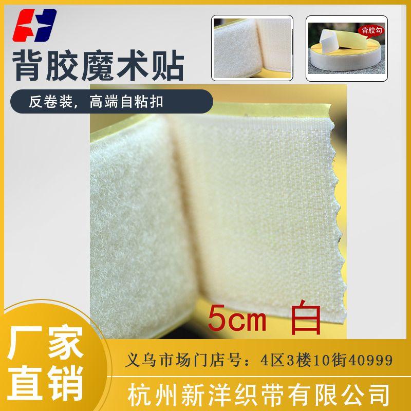 反卷背胶魔术贴进口热熔胶韩国出口包装多规格米数定制