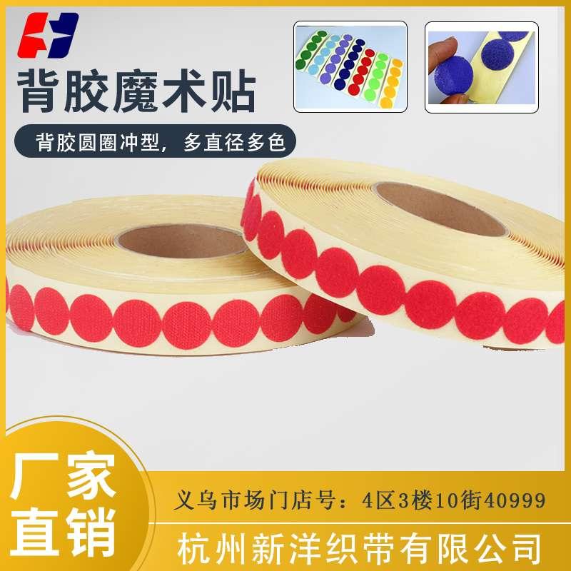 大红色背胶魔术贴圆圈冲型