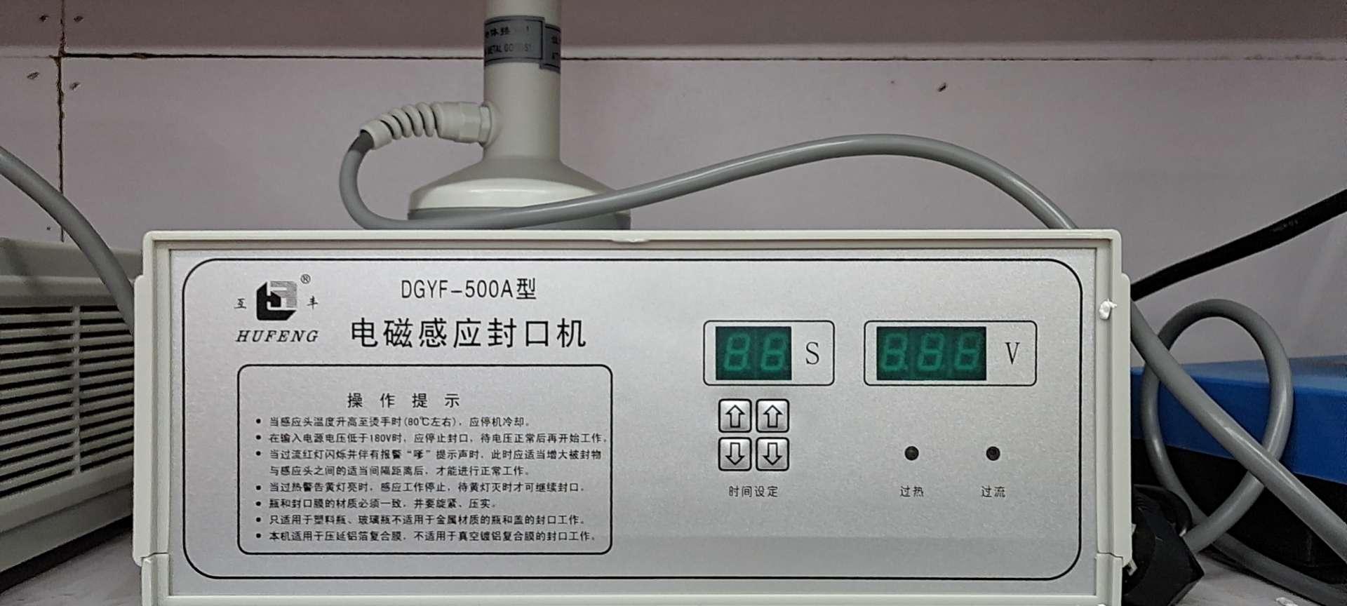 500A电磁感应机瓶子铝箔封口机