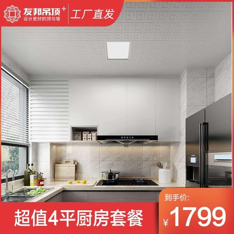 友邦集成吊顶铝扣板厨房卫浴吊顶包含辅材LED灯4平套餐GC2220