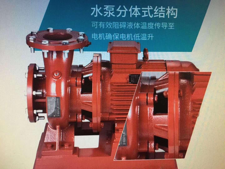 ISW型冷热水卧式管道离心泵55KW100mm口径