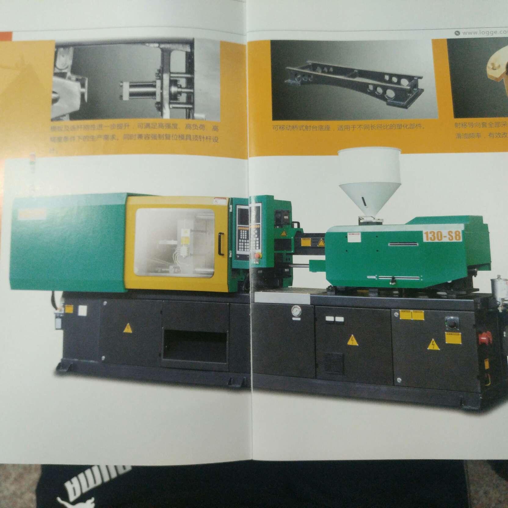 郎格塑机 伺服系列注塑机 详细面议 130-S8