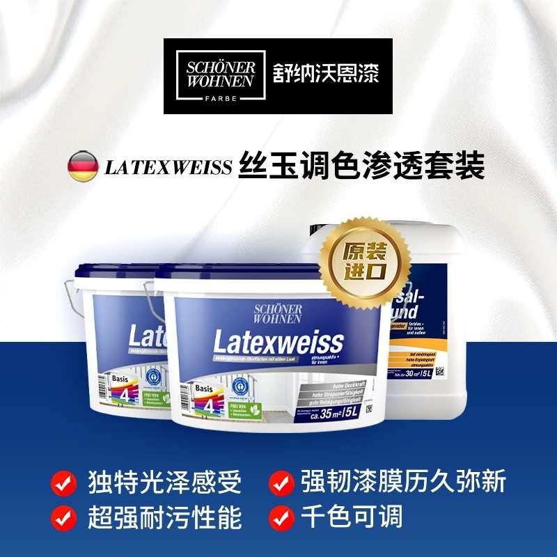 舒纳沃恩蛋壳光丝光蓝天使认证乳胶漆室内墙漆(白色面漆)