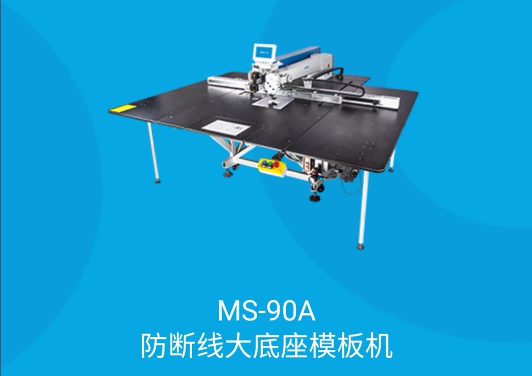 MS-90A防断线大底座模板机