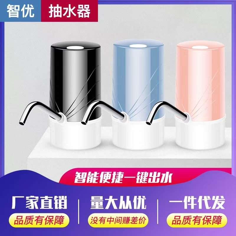 网红爆款迷你自动抽水器出水USB充电吸水机纯净水矿泉水家用压水器出水