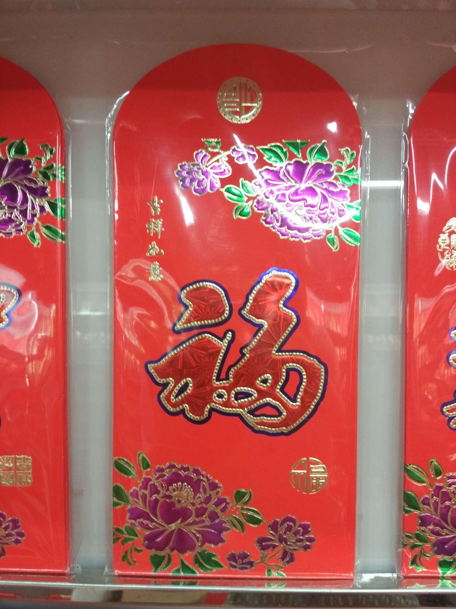 万元红包大红礼包3