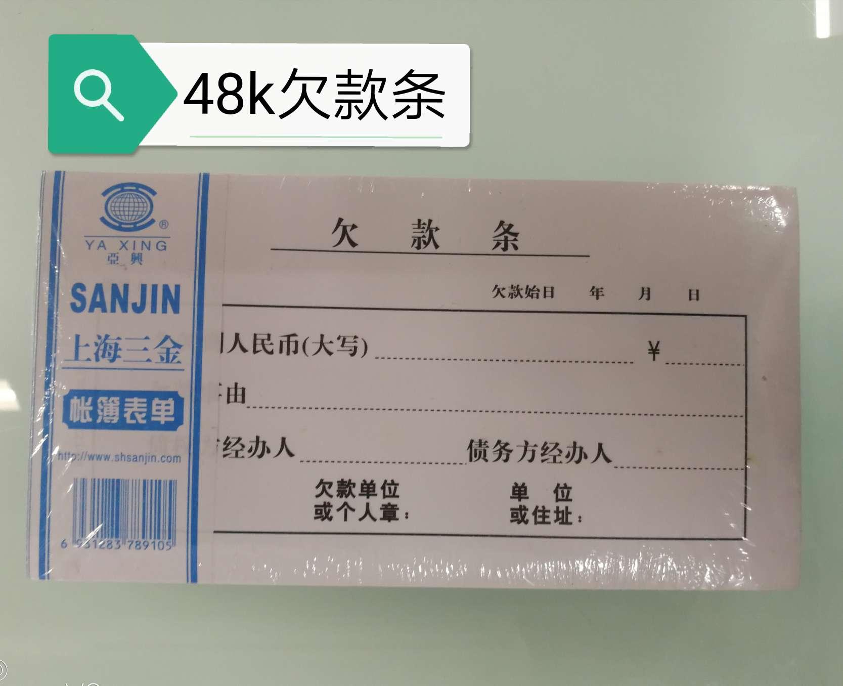 【工厂直销】48k欠款条-办公财务会计记账报销凭证单据