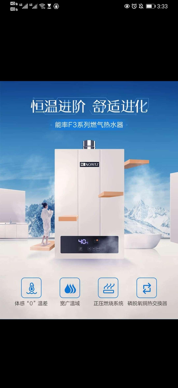 NORITZ/能率JSQ31-F3 恒温16升燃气热水器智能天然气家用强排防冻