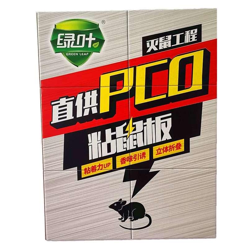 绿叶GL1003强力粘鼠板捕鼠能手 家用客厅厨房捕鼠器硬纸板可折叠