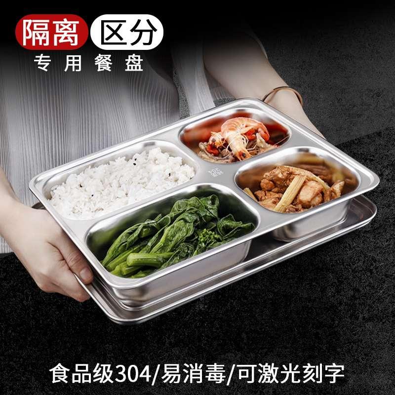 1.8五/六格304不锈钢餐盘分格家用大人食堂快餐盘学生儿童分隔三格四格五格餐具套装多规格可选