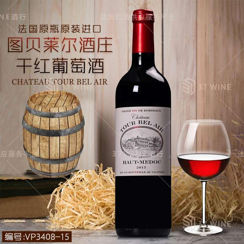 法国红酒 图贝莱尔酒庄干红葡萄酒 CHATEAU TOUR BEL AIR