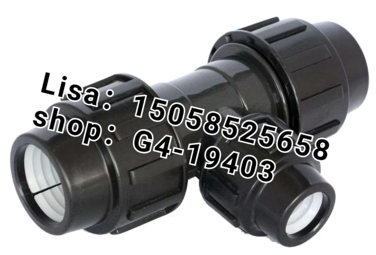 中国好货PVC管件,PE管件,PPR管件及各种塑料管件。