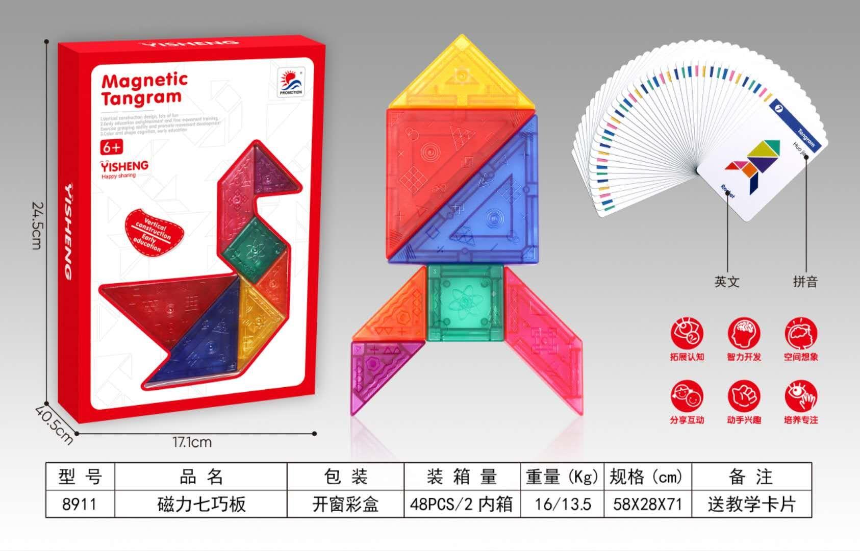 立体高强磁 磁力七巧板 产品2公分厚度 培养孩子动手能力 送教学卡片 益智玩具 一件48盒