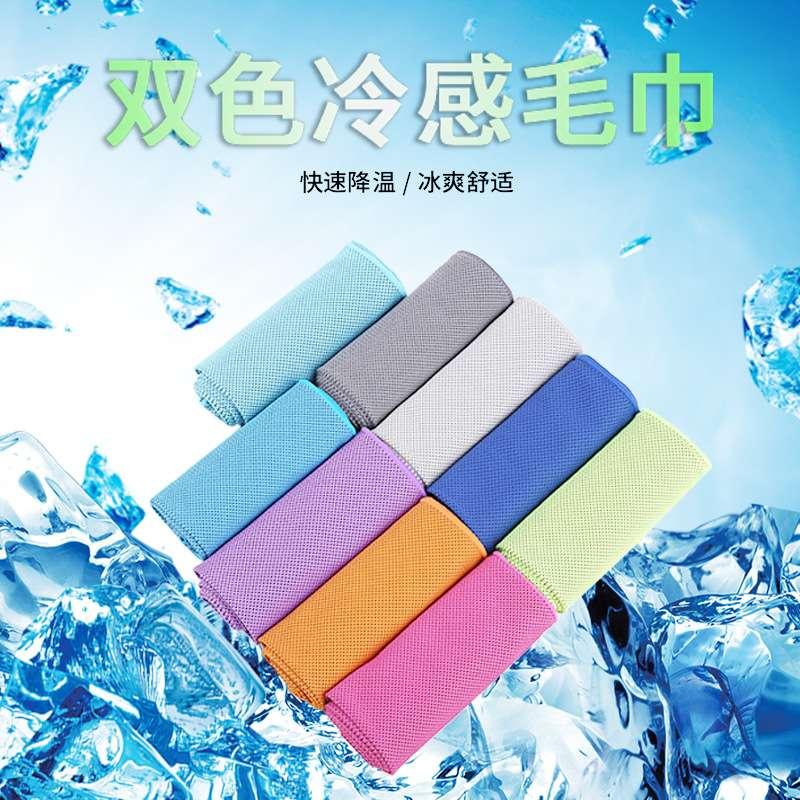 双色冷感毛巾冰巾夏季降温冰感毛巾速干运动毛巾冰凉巾定制印logo