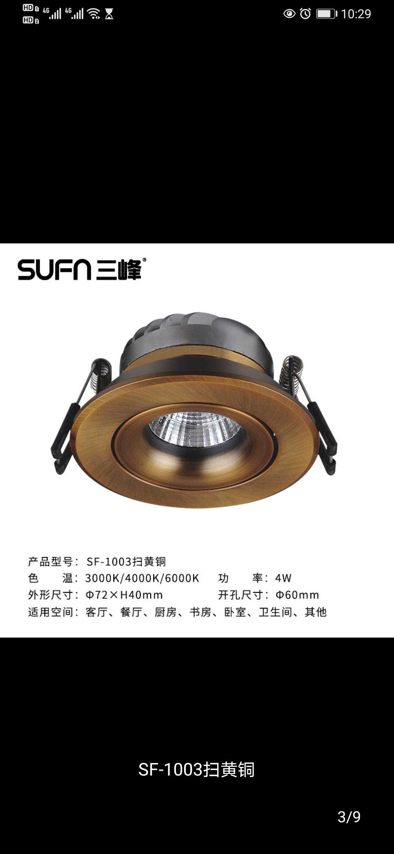 三峰照明晶锐系列天花灯哑白扫黄铜可调角斜照射灯SF1003扫黄铜