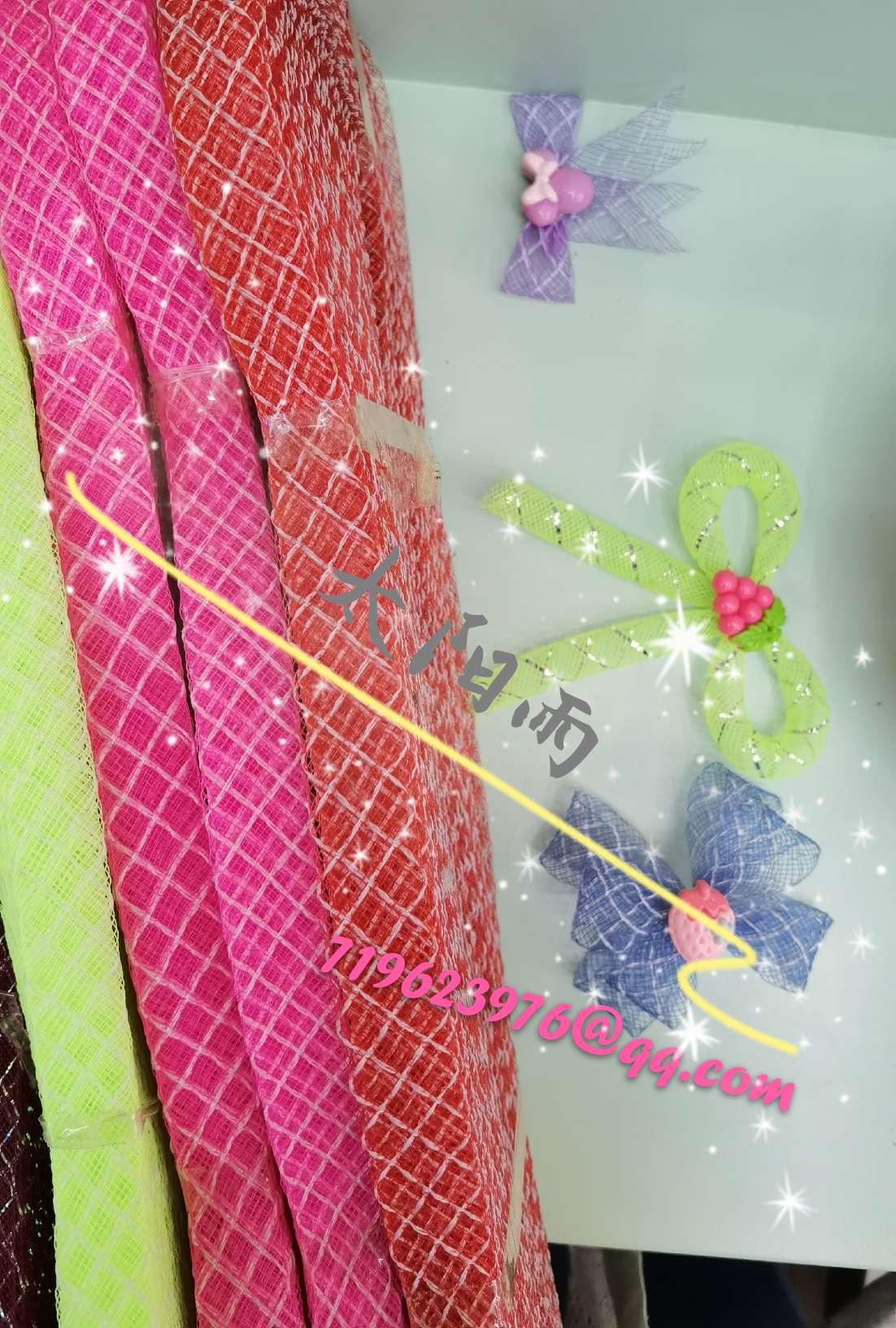工艺品配件 饰品配件花 弹性纱网厂家直销 弹力网 格子带,盒子包装材料