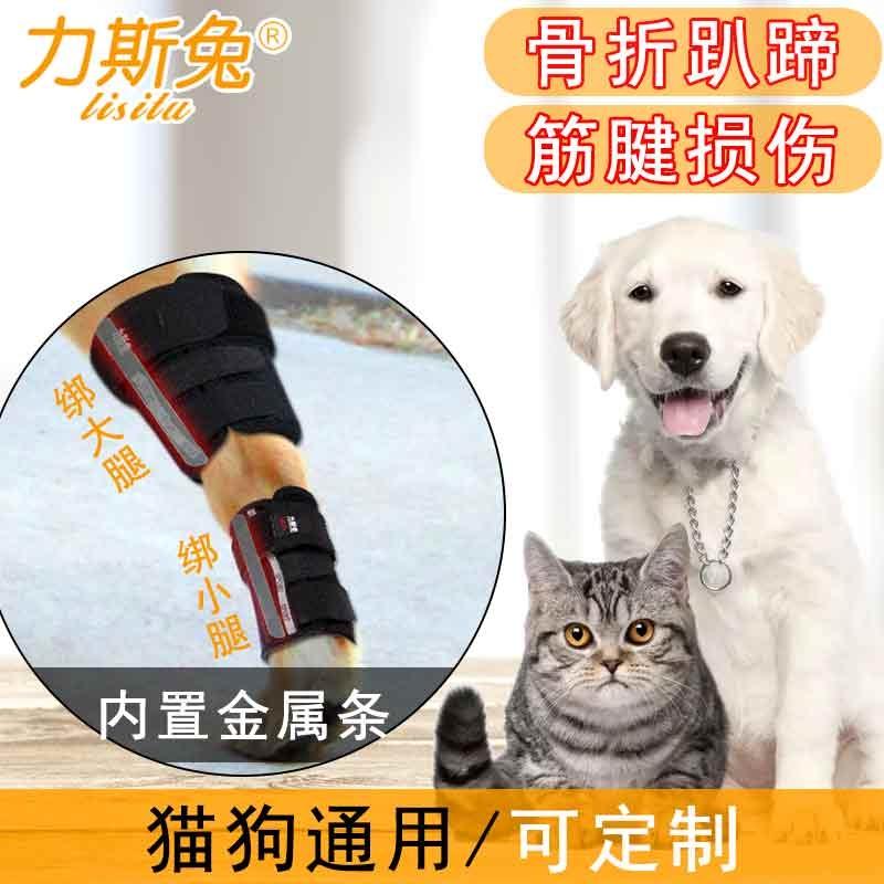 宠物狗骨折固定夹板护腿猫狗前腿后腿