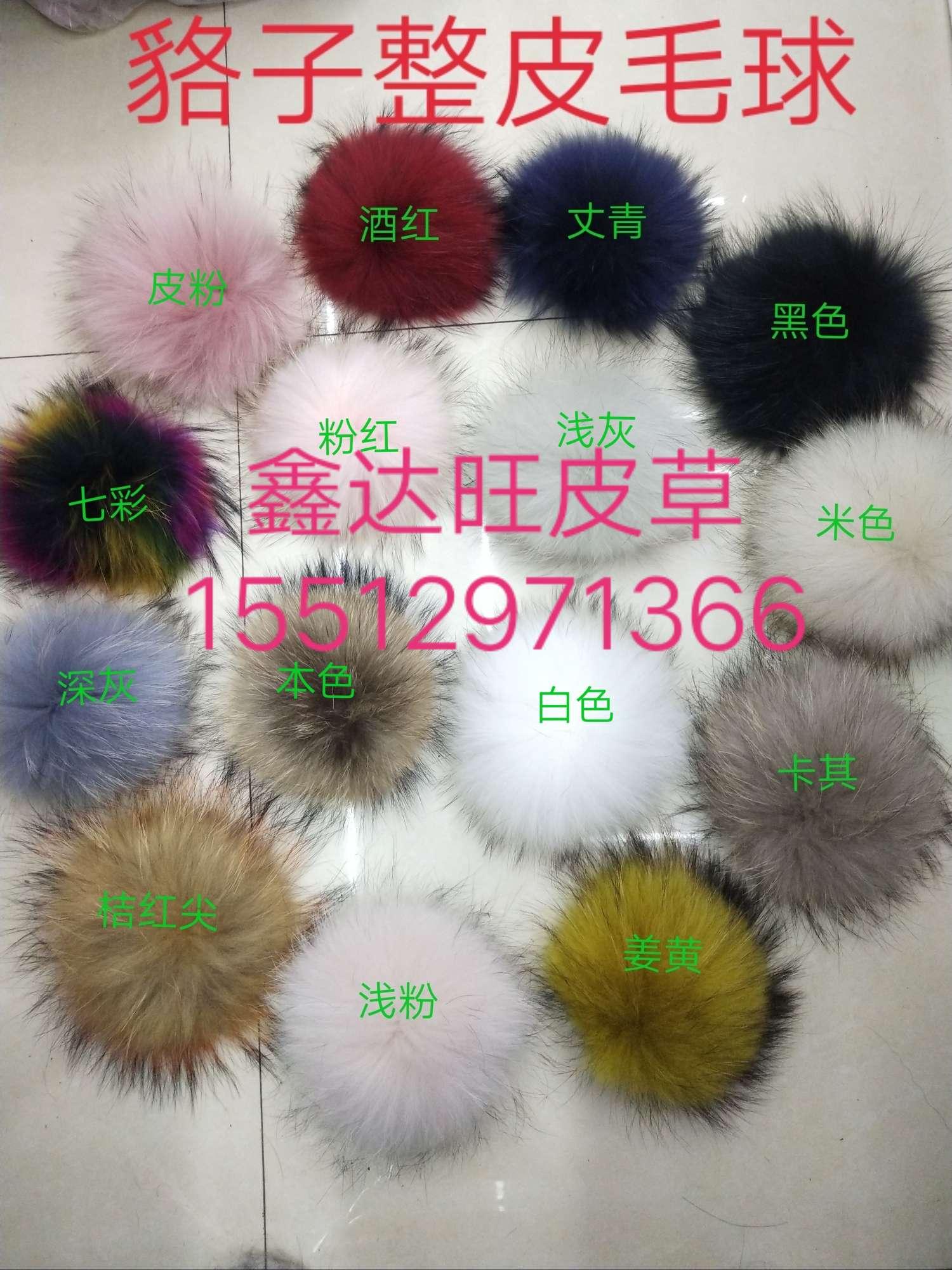 真毛貉子毛毛球新款超大15公分DIY针织帽子棒球帽箱包包专用饰品挂件内销外贸出口