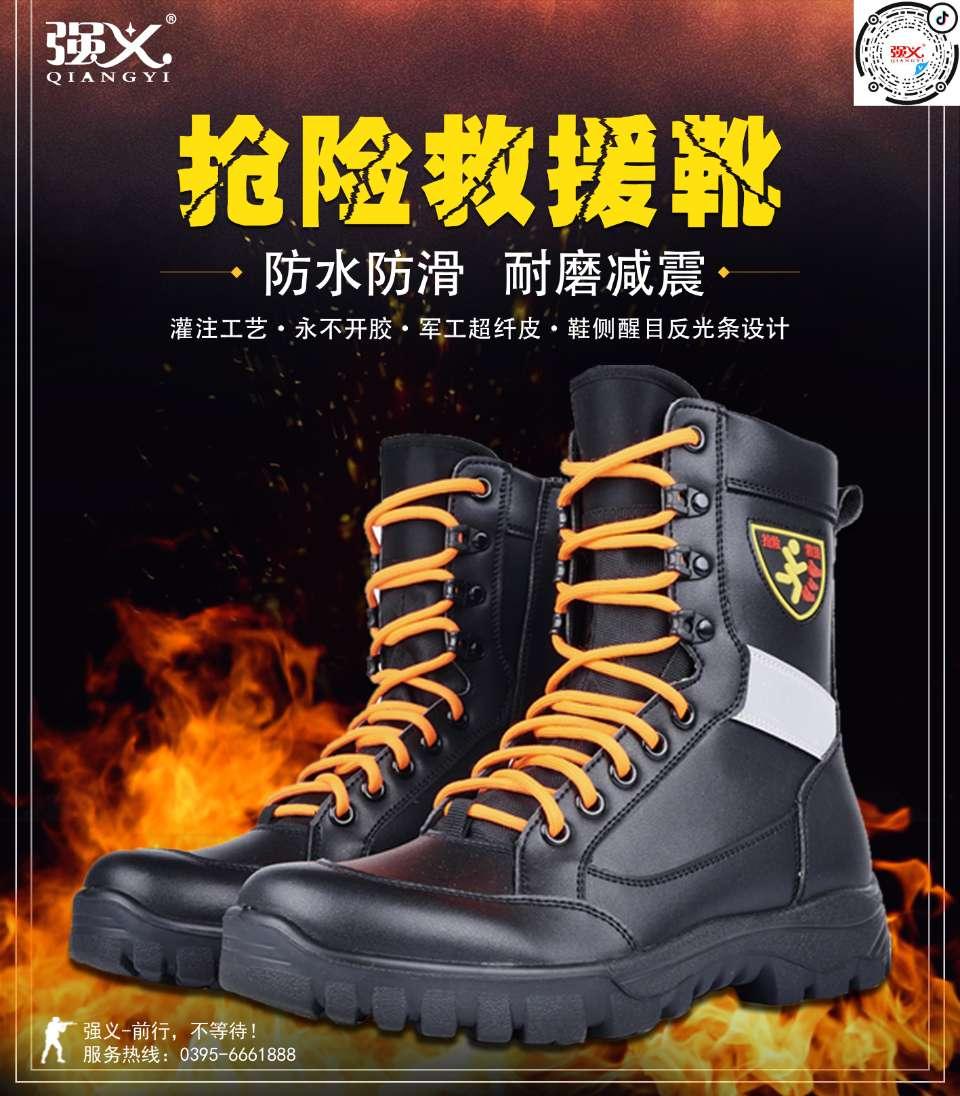 119消防抢险救援靴作训靴消防靴防砸防穿刺救援鞋消防战斗靴 38—46码