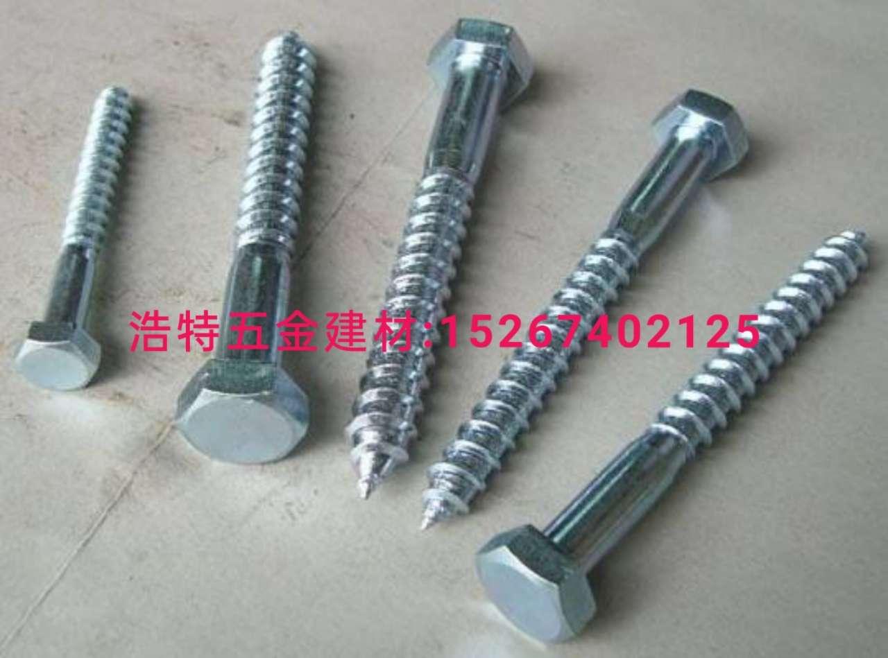 木螺丝马车栓 内六角螺丝外六角螺丝 镀锌标准件 螺丝 螺母 膨胀螺丝 牙条钻尾螺丝 异型螺丝,