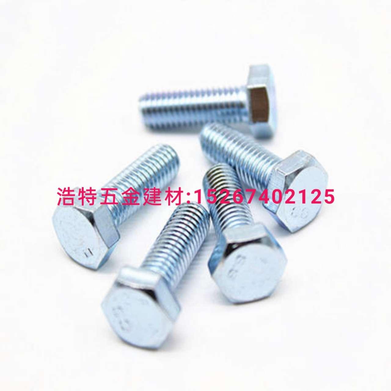 外六角螺丝 标准件 螺丝螺母 膨胀螺丝 木螺丝牙条内六角钻尾螺丝 马车栓 异型螺丝