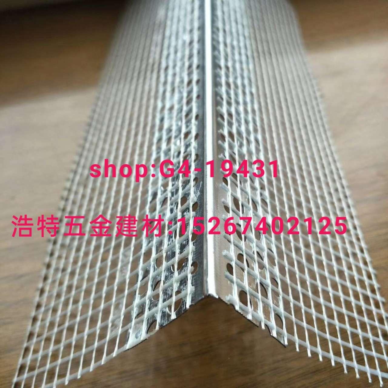 铝护角条阳角条补缝条 修边条分割条直角条卡槽开口条pvc护角网踢脚线铝条。
